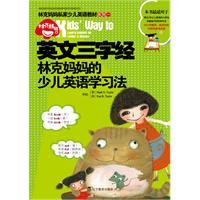 英文三字经-林克妈妈的少儿英语学习法