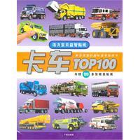 卡车TOP100