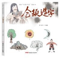 故事中国图画书:仓颉造字