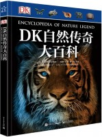 DK自然传奇大百科