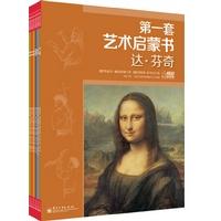 第一套艺术启蒙书