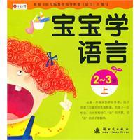小红花:宝宝学语言(2-3岁上)