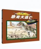 恐龙大逃亡