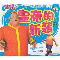 皇帝的新装.小小孩动画故事馆