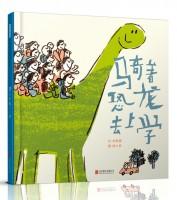骑着恐龙去上学