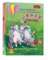 山羊和毛驴系列