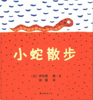 小蛇小蚯蚓新浪微博_小蛇散步在线阅读_中文绘本-儿童绘本