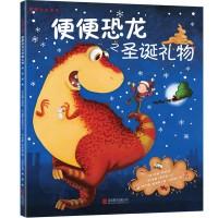 便便恐龙之圣诞礼物