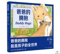 心喜阅绘本馆:爸爸的拥抱