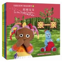 花园宝宝亲子美绘故事书