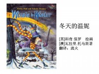 冬天的温妮