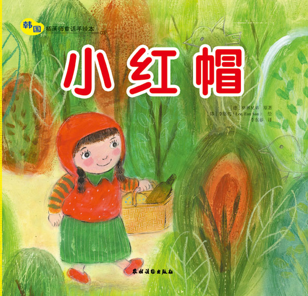 韩国插画师童话手绘本封面 儿童绘本 宝宝地带