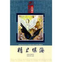 中国神话绘本:精卫填海