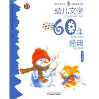 幼儿文学60年经典.月亮卷