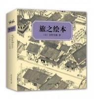 旅之绘本 VII  中国篇