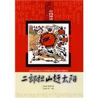 中国神话绘本:二郎担山赶太阳