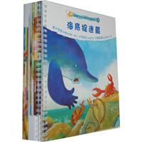 新概念幼儿数学故事绘本第二辑