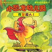 小恐龙幼儿园.我是超人!