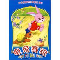 龟兔赛跑.宝宝最爱的经典童话1+1