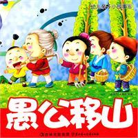 幼儿亲子小故事(6)