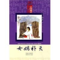 中国神话绘本:女娲补天