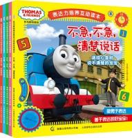 托马斯和朋友表达力培养互动读本