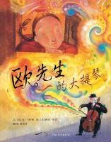 欧先生的大提琴