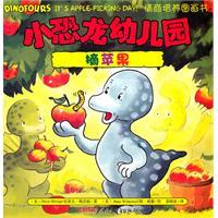 小恐龙幼儿园.摘苹果