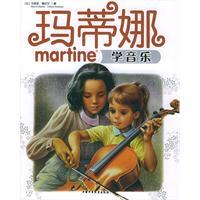 玛蒂娜学音乐