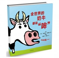 """全世界的奶牛都说""""哞"""""""