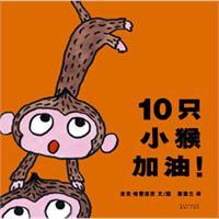 10只小猴加油