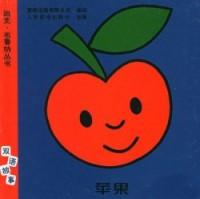 苹果(双语)