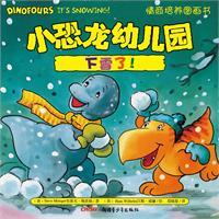 小恐龙幼儿园.下雪了!