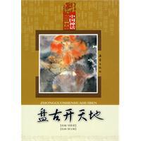 中国神话绘本:盘古开天地