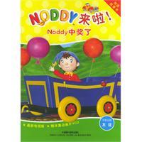 Noddy中奖了