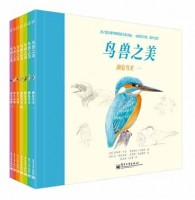 鳥獸之美(1-7冊)