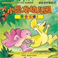 小恐龙幼儿园.我也很棒!
