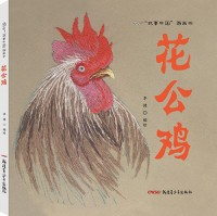 """""""故事中国""""图画书·花公鸡"""