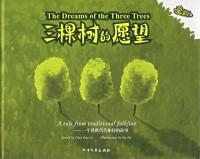 三棵树的愿望
