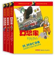 诺索夫经典儿童小说