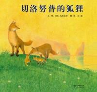 切洛努普的狐狸 启发童话