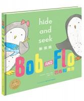 巴布和弗洛:躲猫猫