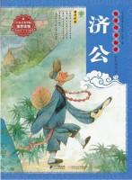 绘本中华故事民间传说 济公