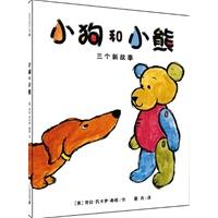"""""""小狗和小熊""""三个新故事"""