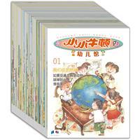 小小牛顿幼儿馆.全60册