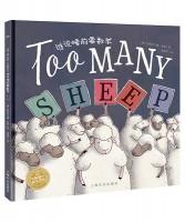 双语绘本:谁说睡前要数羊