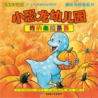 小恐龙幼儿园.我的南瓜哥哥
