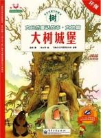 大树城堡(大自然童话绘本.大地篇.树)