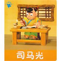 小小孩影院:司马光