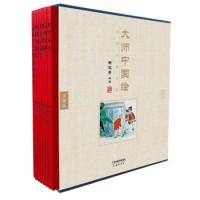 大师中国绘·传统故事系列